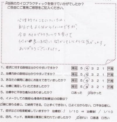 体験談090274