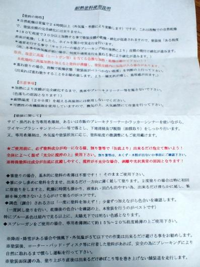 3月21日 耐熱 フッ素・特殊イオンコート塗料 ②