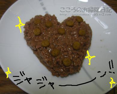 スペシャルご飯