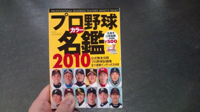 プロ野球選手名鑑