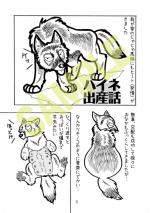 wolfdog_06web.jpg