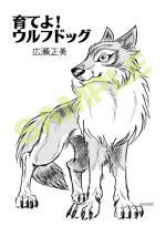 wolfdog_hyou01web.jpg