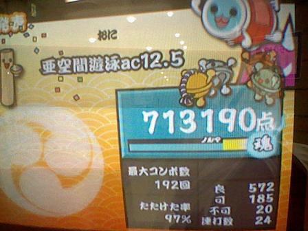亜空間遊泳ac12.5