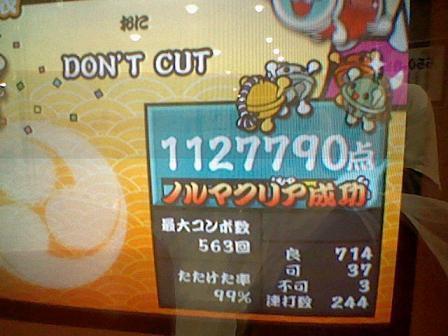 DONT CUT(裏)