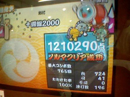 十露盤2000 AC