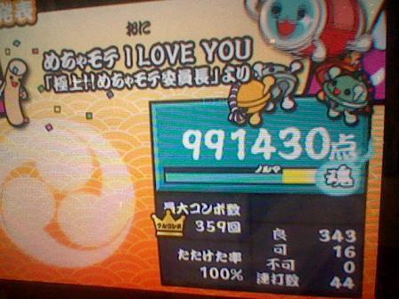 めちゃモテ I LOVE YOU