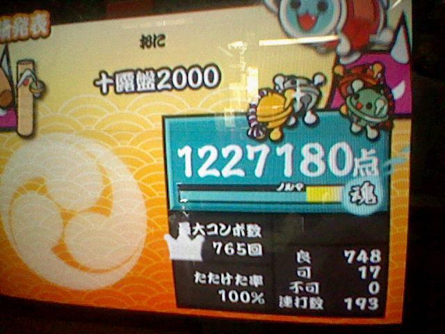 十露盤2000