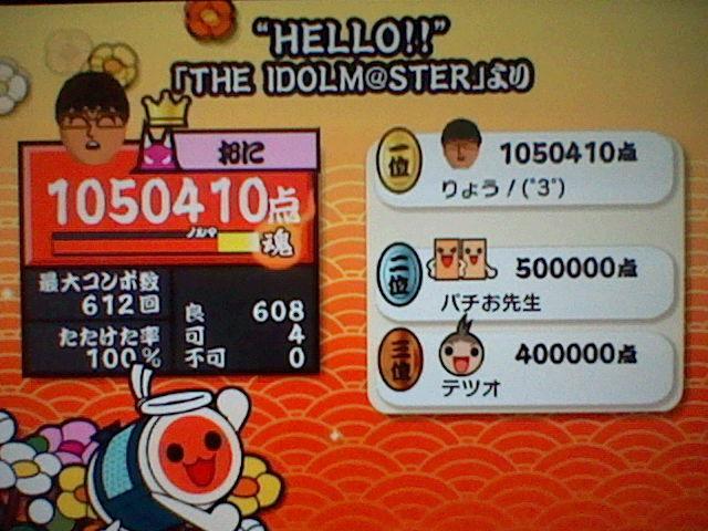 HELLO!! Wii2