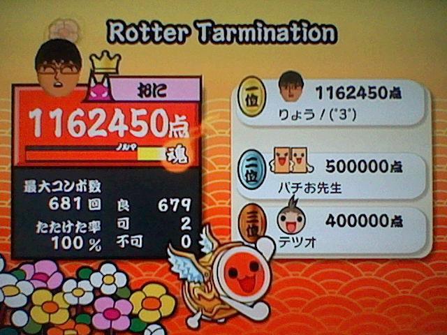 Rotter Tarmination Wii