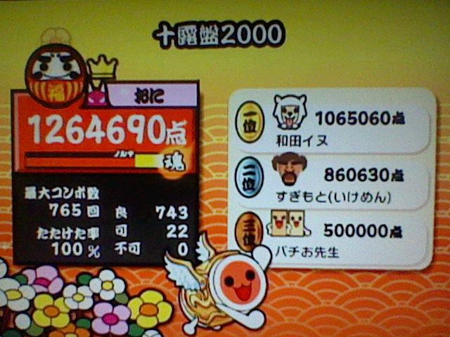 十露盤2000 Wii