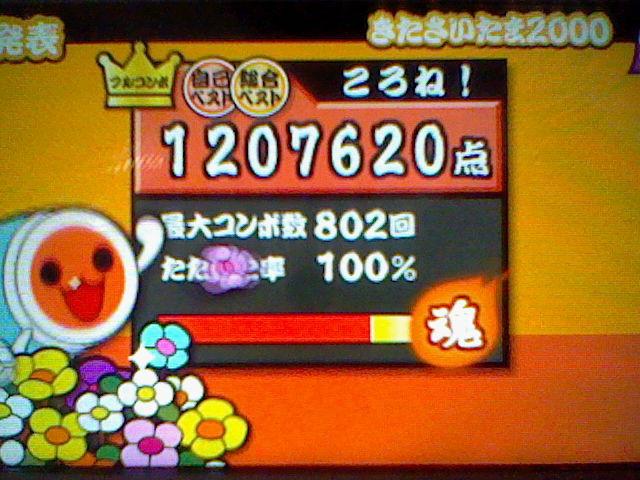 きたさいたま2000 PSP2
