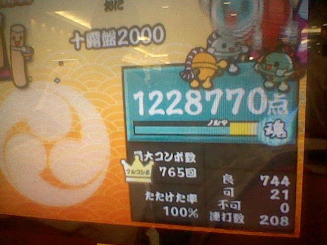 十露盤2000 (5)