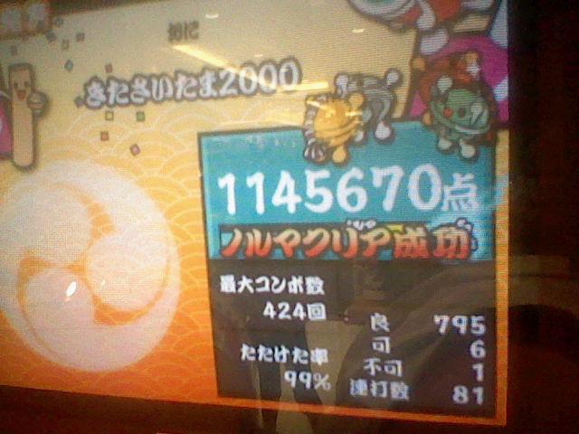 きたさいたま2000\(^o^)/