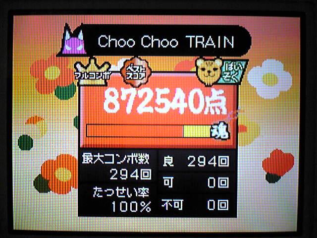 Choo Choo TRAIN 全良