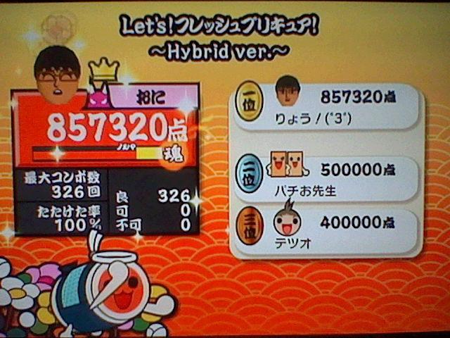 Lets!フレッシュプリキュア! ~Hybrid ver.~ Wii 全良