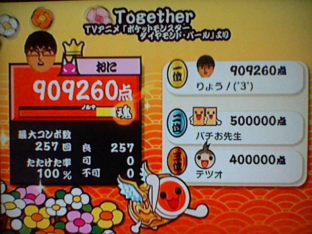 Together 全良 Wii