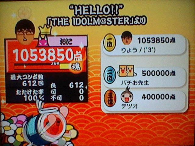 """""""HELLO!!"""" 全良 Wii"""