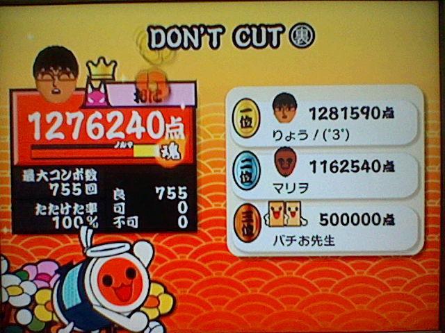 DONT CUT(裏) 全良 Wii