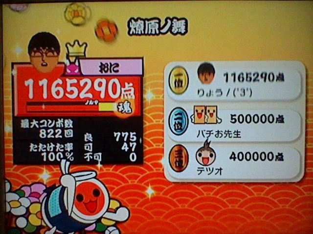 燎原ノ舞 Wii