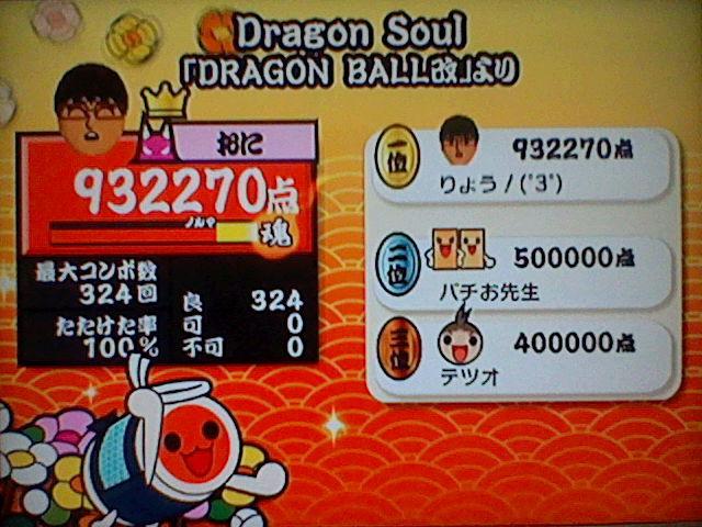 Dragon Soul 全良
