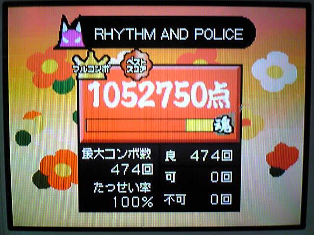 RHYTHM AND POLICE 全良
