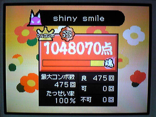 shiny smile 全良