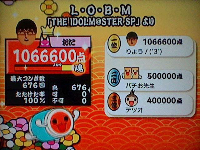L・O・B・M 全良