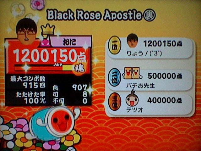 Black Rose Apostle(裏)