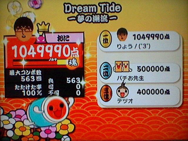 Dream Tide -夢の潮流- 全良