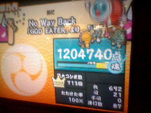 No Way Back(裏)