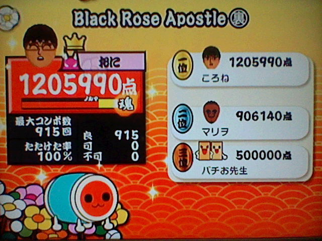 Black Rose Apostle(裏) 全良