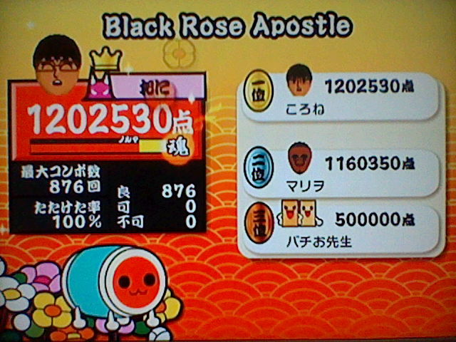 Black Rose Apostle 全良