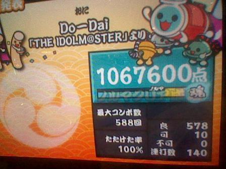 Do-Dai_20100221235027.jpg