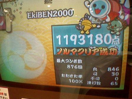 EkiBEN2000_20091223145044.jpg