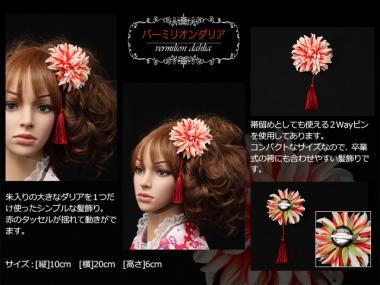 成人式の髪飾り~バーミリオンダリア(赤系)~