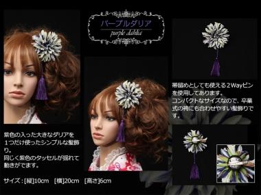 成人式の髪飾り~パープルオンダリア(紫系)~