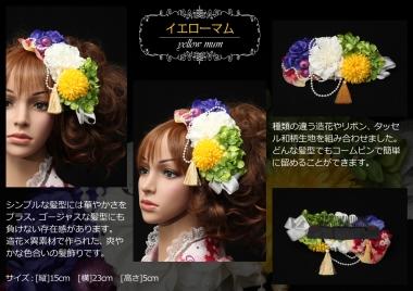 卒業式・成人式用の髪飾り~マムを使ったポップな髪飾り[2014年版]