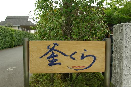 110503-26kamakura.jpg