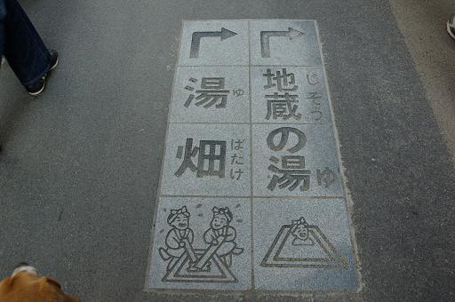 110430-02go yubatake