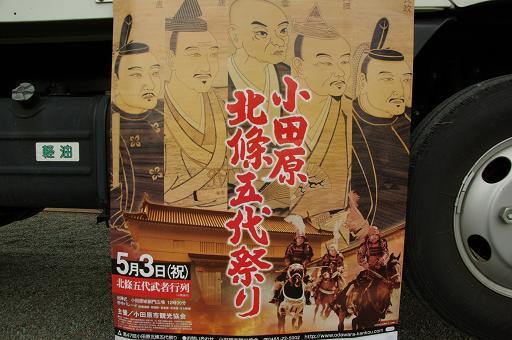 110503-02odawara houjyou godai matsuri