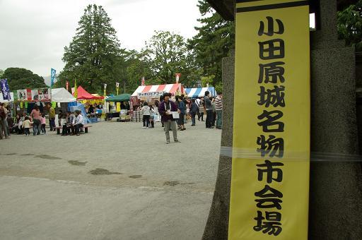 110503-03odawarajyou meibutsuichi