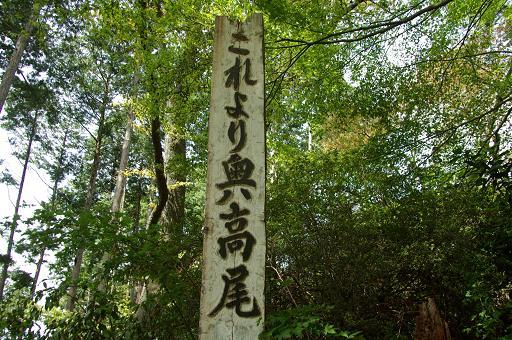 110504-17oku takao