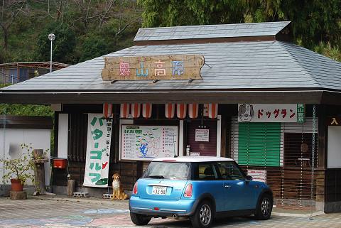 奥山高原の施設