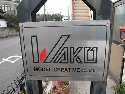 wako7.jpg