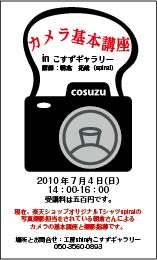 kamera-1 09-10-02