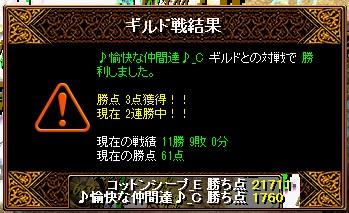 20110703result.jpg