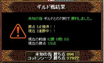 20110717result.jpg