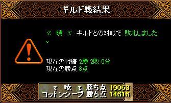 20110831result.jpg
