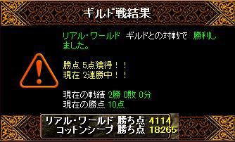 20110914result.jpg