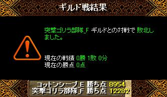 20110918result.jpg